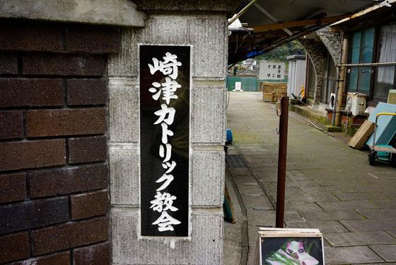 崎津カトリック教会