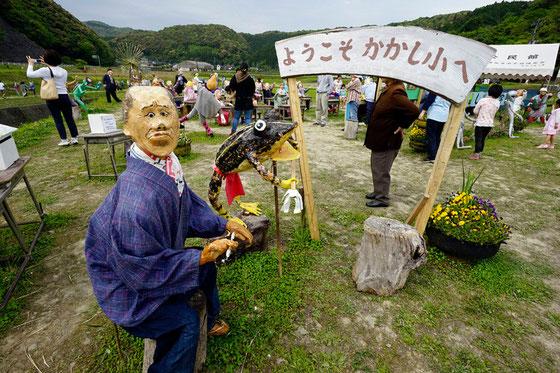 天草のおすすめの観光名所 かかし村写真