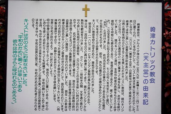 崎津カトリック教会 由来
