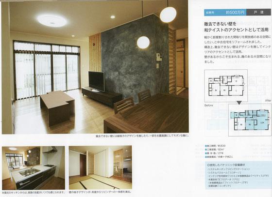台所キッチン バス浴室UB 玄関収納 和畳 中古住宅