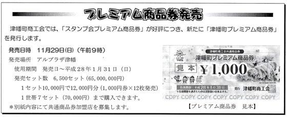 岡田工務店・リファインつばた プレミアム商品券