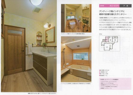 断熱浴室リフォムス 洗面台 トイレアラウ―ノ エコキュート 防水床フロア