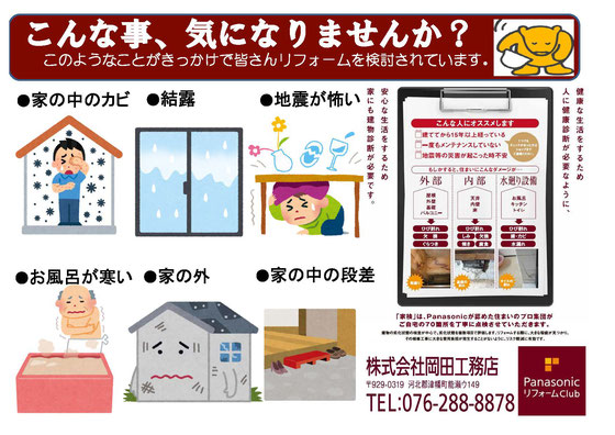 家の中のカビ結露地震寒い風呂屋ね外壁段差家検