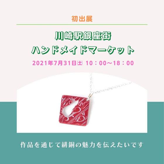 川崎駅銀座ハンドメイドマーケット