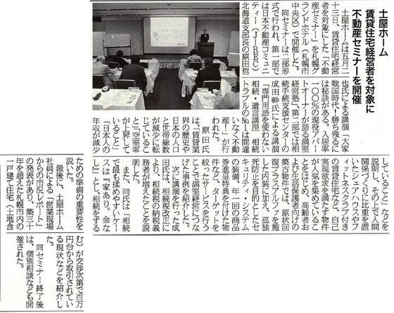 住宅産業新聞掲載 2015年6月17日