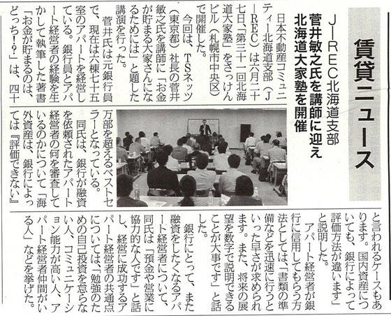 北海道大家塾開催「J-REC北海道支部~菅井敏之さんを講師に迎え北海道大家塾を開催」の記事