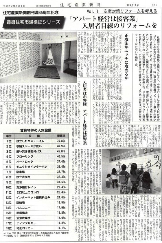 住宅産業新聞掲載 2015年5月1日