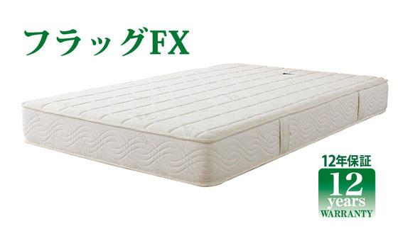 世界のサッカー選手、香川が使用している高反発素材、ベッドマットレス