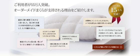 オーダー枕 肩こり 首こり 豊川市 不眠 眠れない 寝つきが悪い 通気性 洗える 無料調整