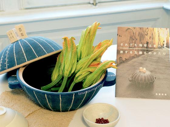 ズッキーニの花と土鍋(特大サイズ)Cocciorino