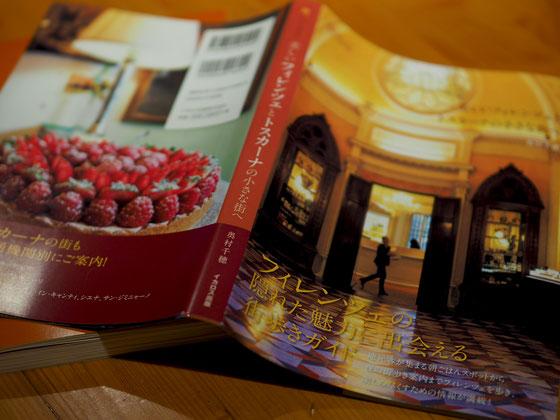 奥村千穂 著「美しいフィレンツェとトスカーナの小さな街へ」