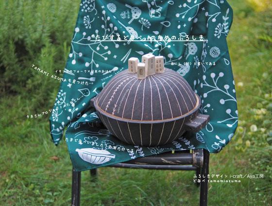 旅する土鍋のためのふろしき