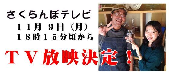 さくらんぼテレビ・岩渕葵アナウンサー