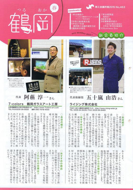 鶴岡商工会議所会報 7-Colors鶴岡ガラスアート工房 新会員紹介