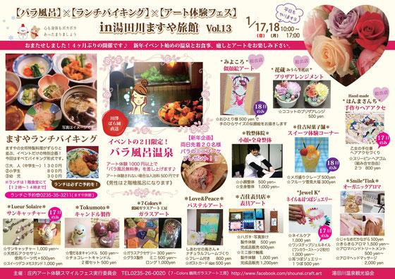 バラ風呂★ランチバイキング★アート体験フェス 湯田川・ますや旅館 VOL13