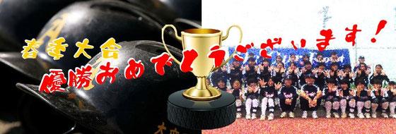 春季高校総体 中体連春季大会 スポ少春季大会 優勝記念品製作