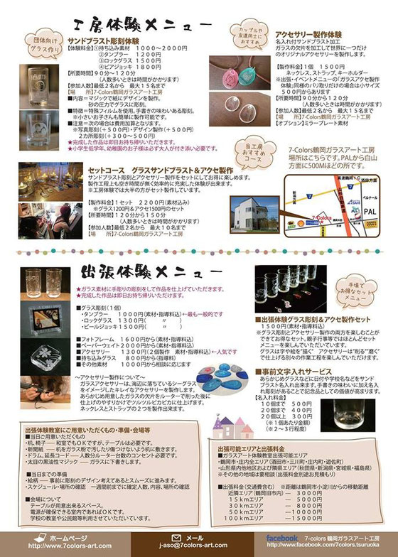 7-Colors ガラスアート体験教室 庄内・鶴岡・酒田・三川エリア出張