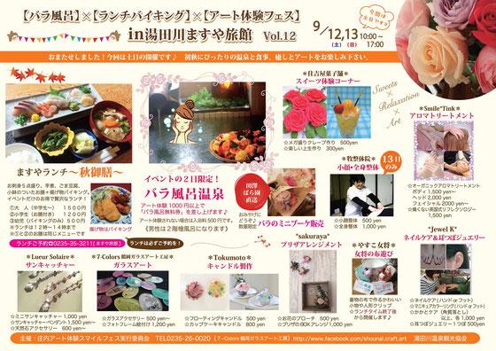 湯田川温泉ますや旅館体験イベント バラ風呂×ランチバイキング×アート体験フェスVOL12