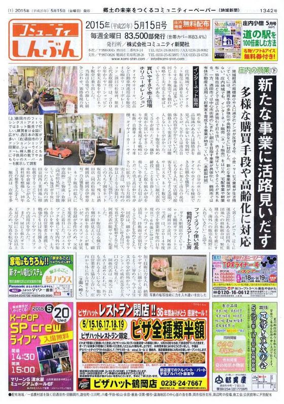 コミュニティ新聞 2015年5月15日号掲載 7-Colors 鶴岡ガラスアート工房