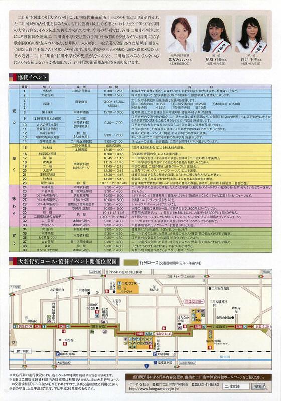 二川宿本陣まつり「大名行列」のパンフレット 内容とイベント情報