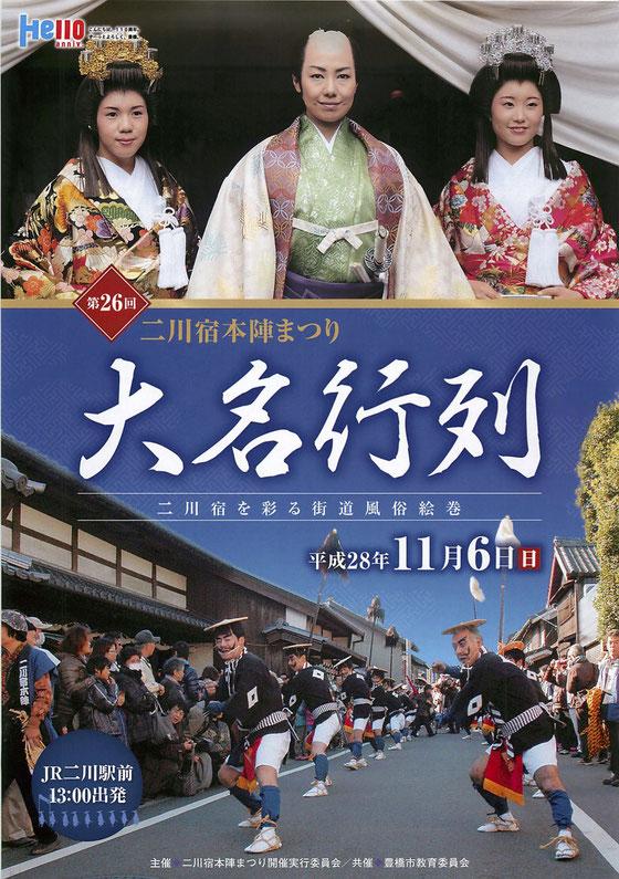 二川宿本陣まつり「大名行列」のパンフレット