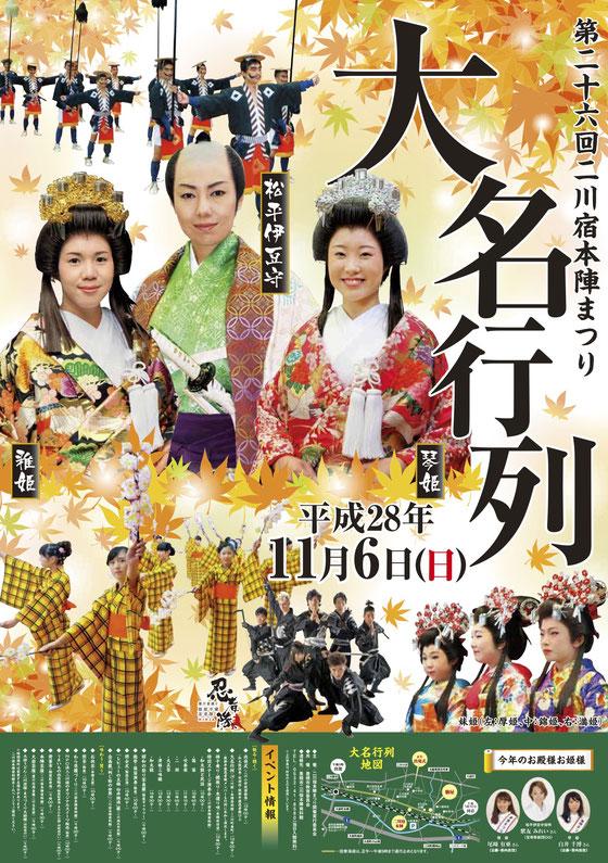 二川宿本陣まつり「大名行列」のポスター