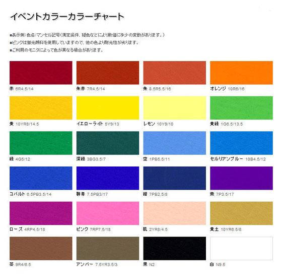 イベントカラー色見本