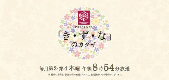 秋田市 カフェ ローカループ_AAB朝日放送_「き・ず・な」のカタチ1
