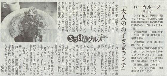 秋田市 カフェ ローカループ_産経新聞掲載_トルコライス