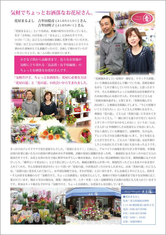 花屋まるよしPur記事