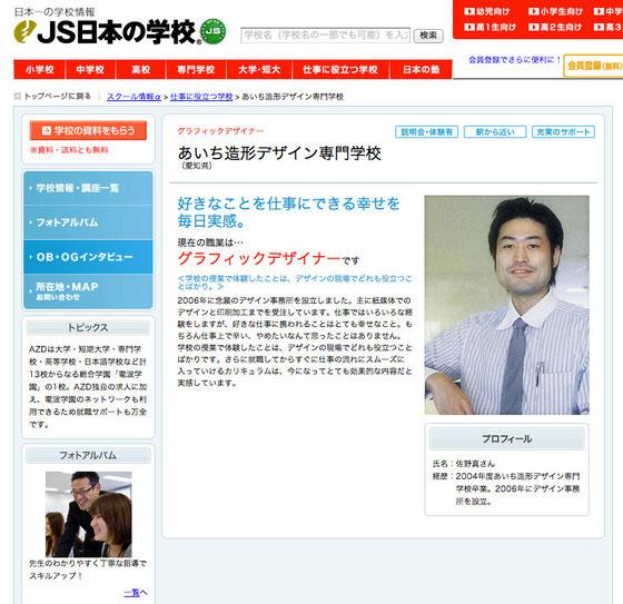 JSコーポレーションサイト掲載