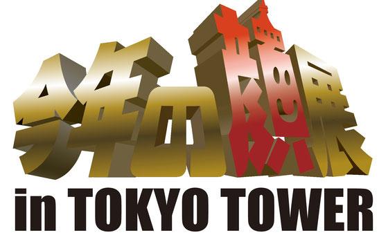 東京タワー 似顔絵 今年の顔展