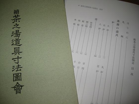 昭和の箱入本、200円くらい。