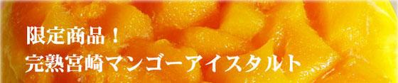完熟宮崎マンゴーアイスタルト