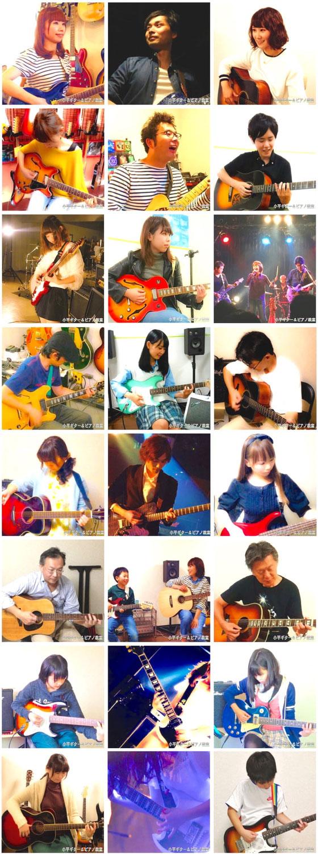 西武線 小平市 花小金井 ギター教室