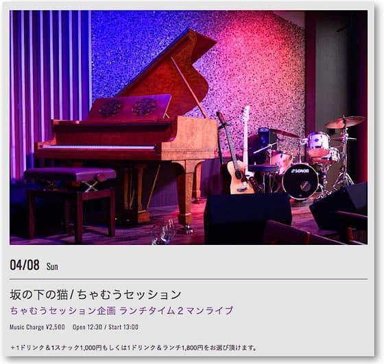 小平ギター&ピアノ教室 生徒ライブ