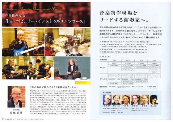 西武新宿線 西武池袋線 音楽教室