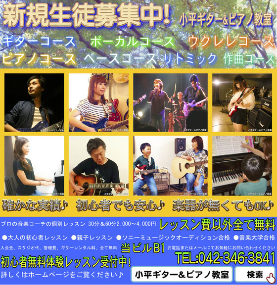 西武線 ギター教室 音楽教室