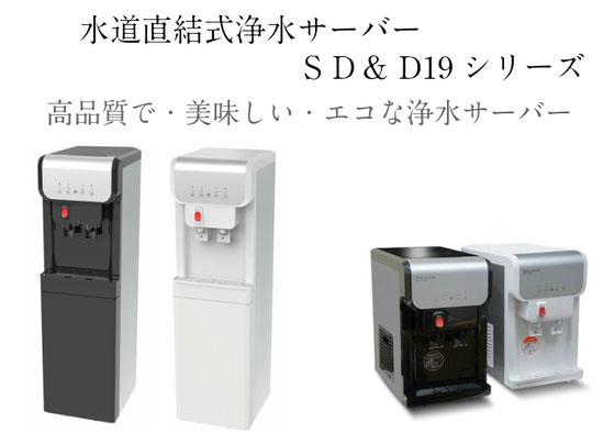 浄水器式ウォーターサーバー