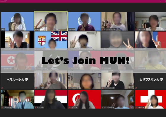 写真提供:Let's Join MUN!