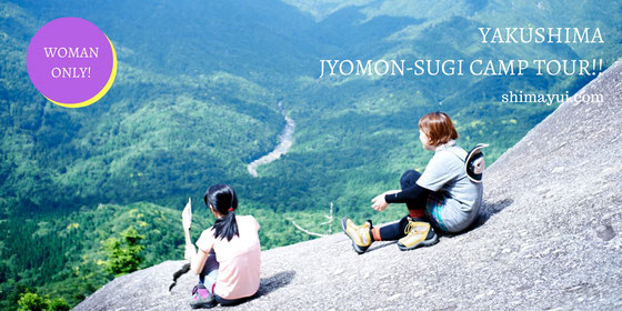 【女性参加限定】縄文杉1泊2日ツアー2016年10月開催!