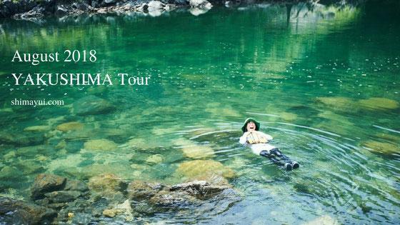 2018年8月の屋久島ガイドツアーの受付状況,縄文杉1泊ツアー,縄文杉日帰りツアー,白谷雲水峡