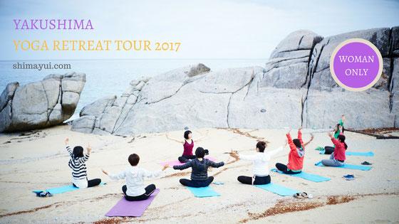 2016年4月開催、屋久島ヨガリトリート&白谷雲水峡(太鼓岩/もののけの森)ガイドツアー,一人旅歓迎