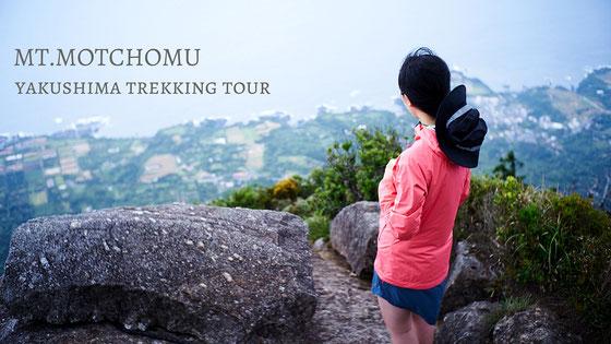 海岸線を眺める絶景を見に、憧れのモッチョム岳へ。モッチョム岳ガイドツアー※健脚向けです。