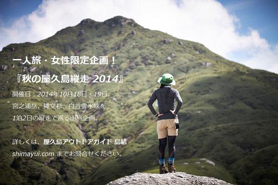 宮之浦岳ガイドツアーイメージ