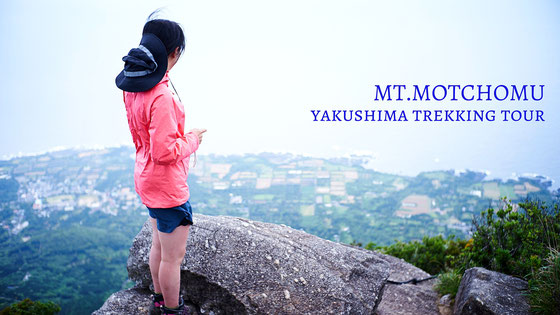 モッチョム岳からの絶景