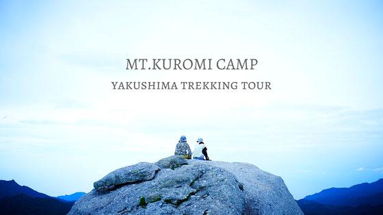 360度の大パノラマトレッキング!屋久島の紅葉と絶景を堪能する、黒味岳ガイドツアー。