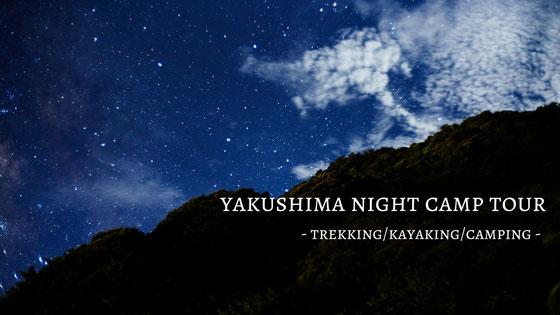 屋久島ナイトキャンプツアー〈白谷雲水峡&リバーカヤック・カヌー〉