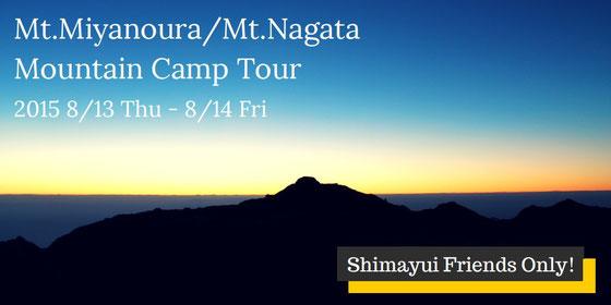 「夜明け前」永田岳から見る、宮之浦岳。