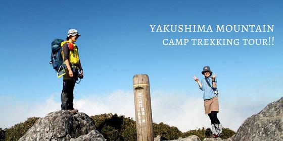 屋久島縦走(宮之浦岳登頂)ガイドツアーで、縄文杉・白谷雲水峡を制覇!5月後半はしゃくなげシーズンです!